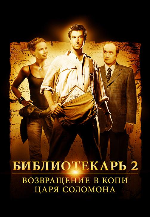Постер к фильму Библиотекарь 2: Возвращение в Копи Царя Соломона 2006