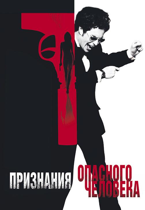 Постер к фильму Признания опасного человека 2002