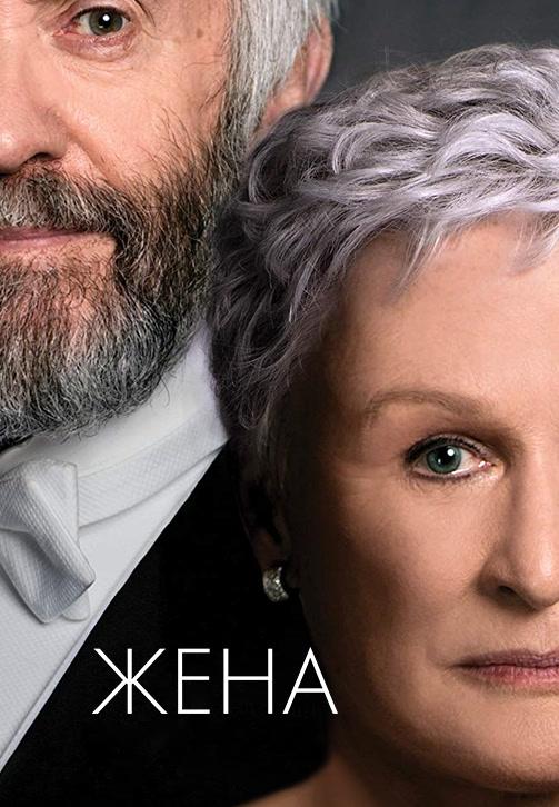 Постер к фильму Жена 2017