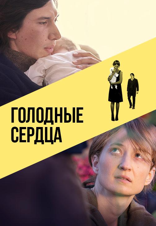 Постер к фильму Голодные сердца 2014