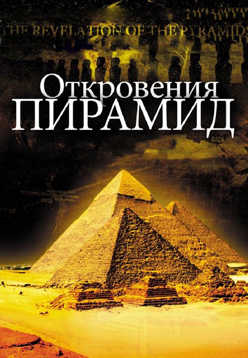 Постер к фильму Откровения Пирамид 2009