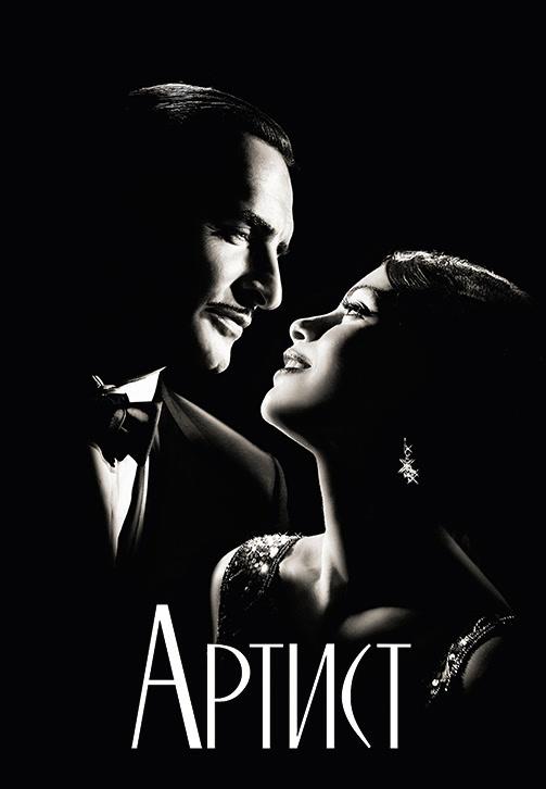 Постер к фильму Артист 2011