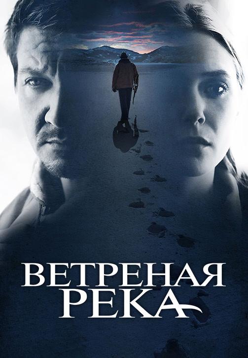 Постер к фильму Ветреная река 2017