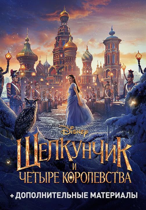 Постер к фильму Щелкунчик и четыре королевства 2018