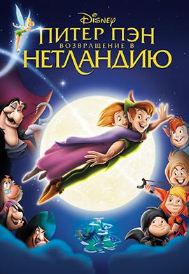 Постер к фильму Питер Пэн: Возвращение в Нетландию 2002