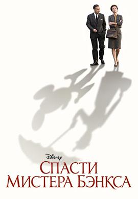 Постер к фильму Спасти мистера Бэнкса 2013