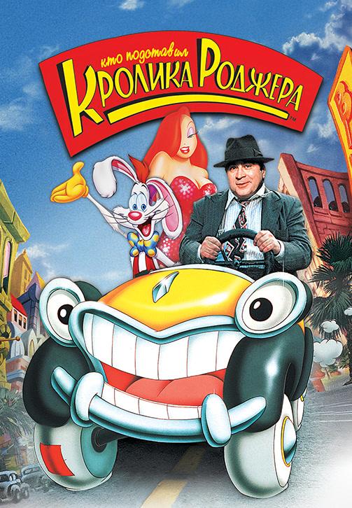 Постер к фильму Кто подставил Кролика Роджера 1988