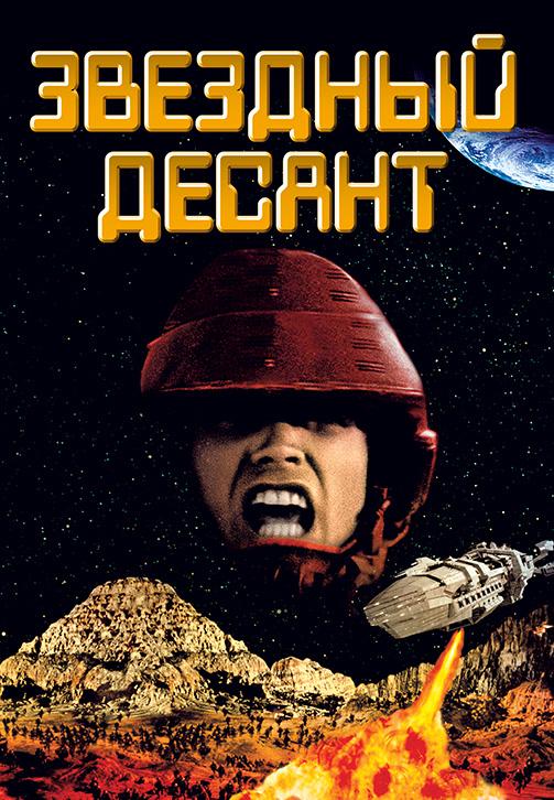 Постер к фильму Звездный десант 1997