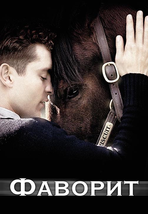 Постер к фильму Фаворит 2003