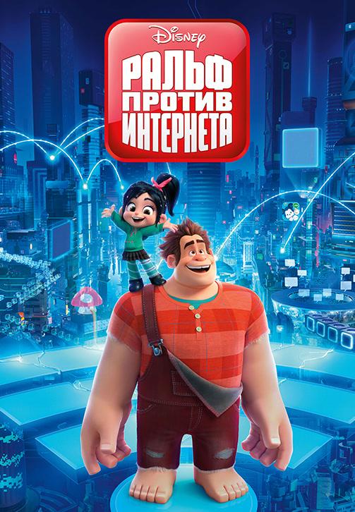 Постер к мультфильму Ральф против интернета 2018
