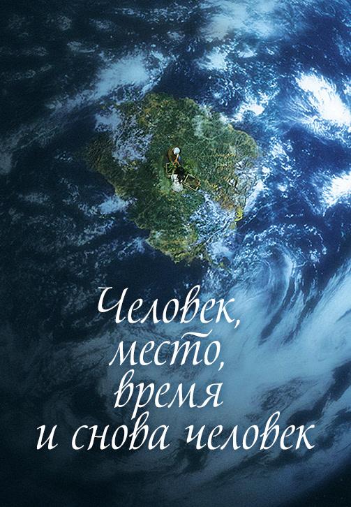 Постер к фильму Человек, место, время и снова человек 2018