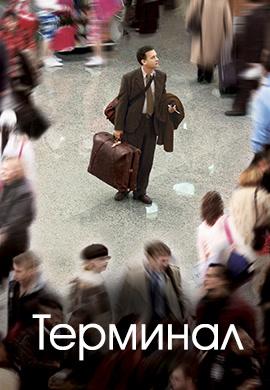 Постер к фильму Терминал 2004