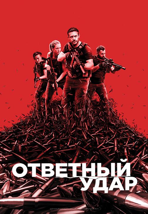 Постер к сезону Ответный удар. Сезон 6 2019