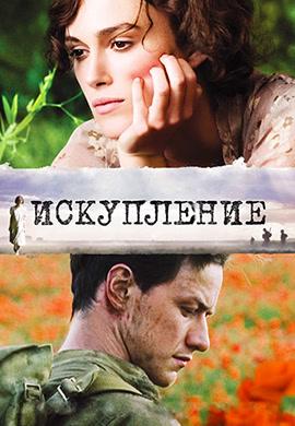 Постер к фильму Искупление 2007
