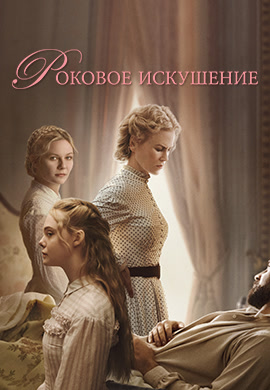 Постер к фильму Роковое искушение 2017