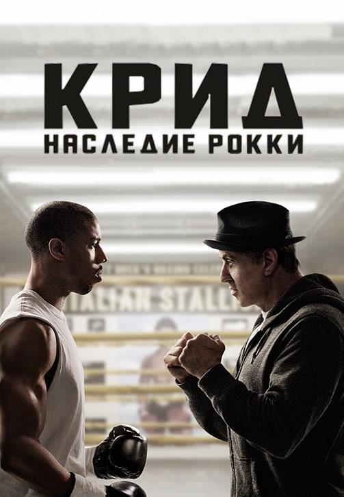 Постер к фильму Крид: Наследие Рокки 2015
