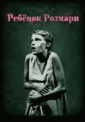 Постер к фильму Ребенок Розмари 1968