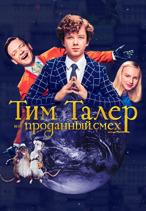 Постер к фильму Тим Талер, или Проданный смех 2017