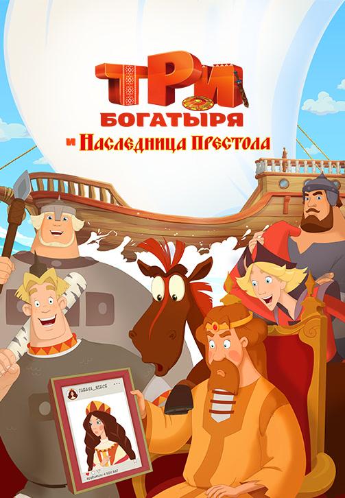 Постер к фильму Три богатыря и Наследница престола 2018
