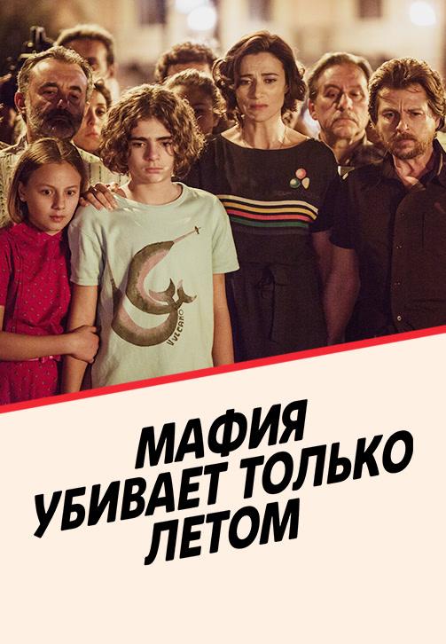 Постер к сезону Мафия убивает только летом. Сезон 2 2018