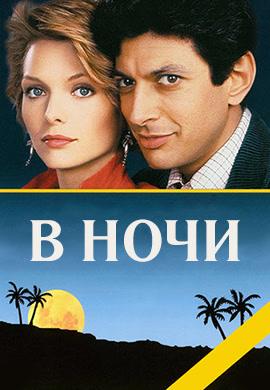 Постер к фильму В ночи 1985