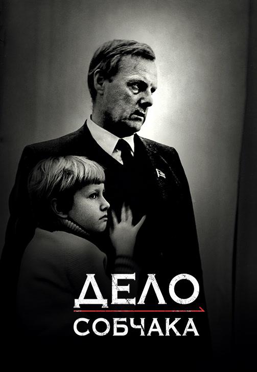 Постер к фильму Дело Собчака 2018