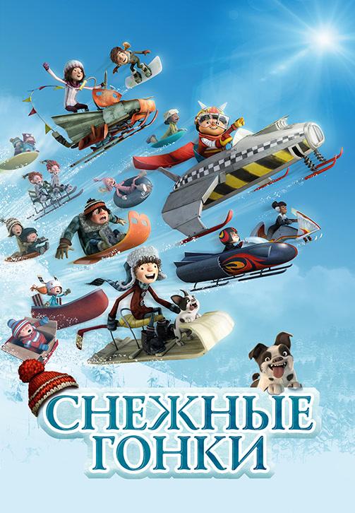 Постер к мультфильму Снежные гонки 2018