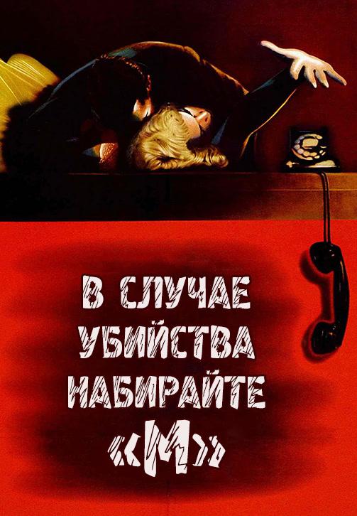 Постер к фильму В случае убийства набирайте «М» 1954