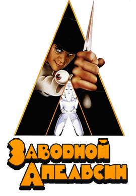 Постер к фильму Заводной апельсин 1971