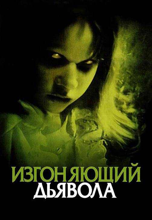 Постер к фильму Изгоняющий дьявола 1973
