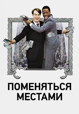 Постер к фильму Поменяться местами 1983