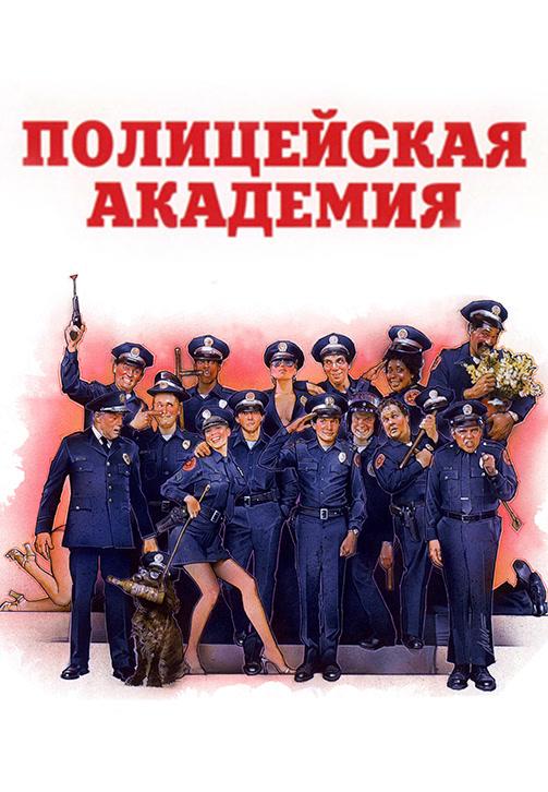 Постер к фильму Полицейская академия 1984