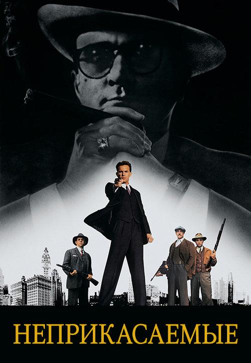 Постер к фильму Неприкасаемые (1987) 1987