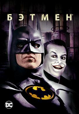 Постер к фильму Бэтмен 1989