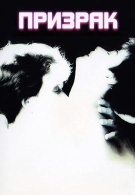 Постер к фильму Призрак (Привидение) 1990