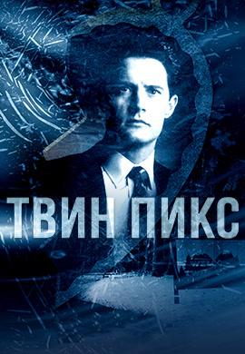 Постер к сериалу Твин Пикс. Сезон 2 1990