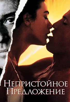 Постер к фильму Непристойное предложение 1993