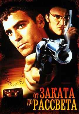 Постер к фильму От заката до рассвета 1995