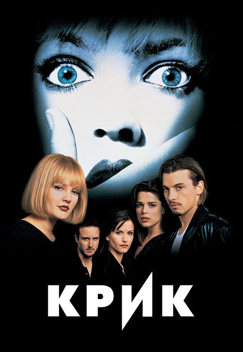 Постер к фильму Крик 1996