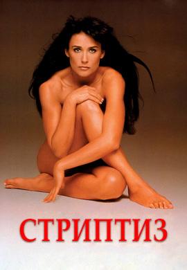 Постер к фильму Стриптиз 1996