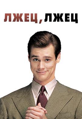 Постер к фильму Лжец, лжец 1997