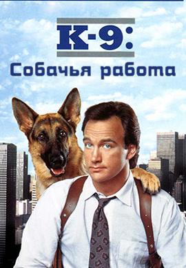 Постер к фильму К-9: Собачья работа 1989