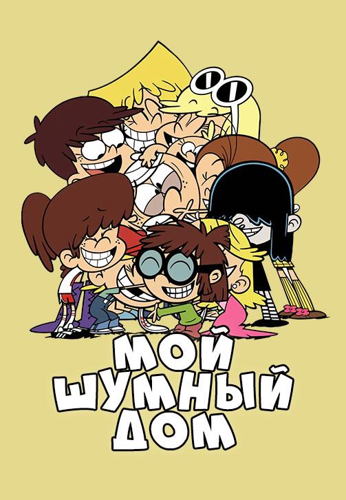 Постер к сезону Мой шумный дом. Сезон 1 2016