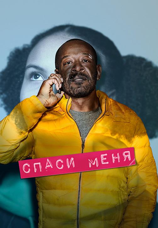 Постер к сериалу Спаси меня. Сезон 1 2018