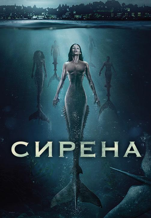 Постер к сезону Сирена. Сезон 2 2019