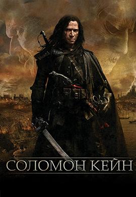 Постер к фильму Соломон Кейн 2009