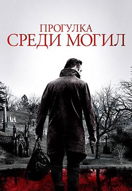 Постер к фильму Прогулка среди могил 2014