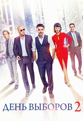 Постер к фильму День выборов 2 2016