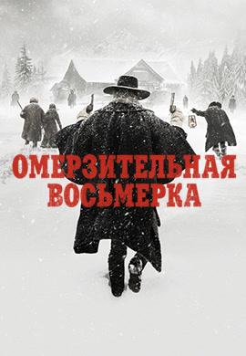 Постер к фильму Омерзительная восьмерка HD 2015
