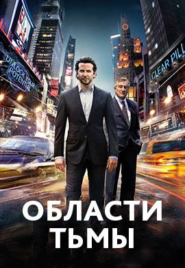 Постер к фильму Области тьмы 2011